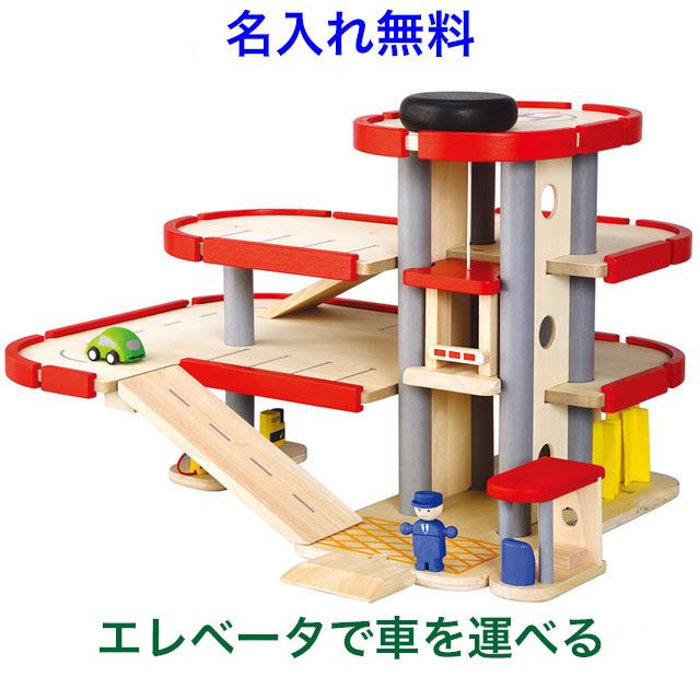 3階建てのエレベーター付き【パーキングガレージ】木のおもちゃ 木製 車 知育玩具 3歳 PLAN TOYS プラントイ 名入れ 名前入り
