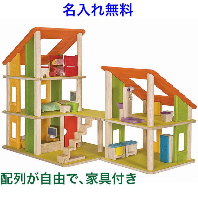名前入り 家具付き 間取りが自由 「シャレードールハウス2」 PLAN TOYS プラントイ 木のおもちゃ3歳 木製玩具 ドールハウス キット 名入れ 男の子 女の子 子供