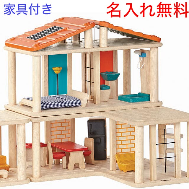 クリエイティブ プレイハウス 間取りが自由 PLAN TOYS ドールハウス プラントイ 木のおもちゃ 3歳 木製 玩具 名入れ 名前入り おもちゃ 誕生日 プレゼント 男の子 女の子 子供