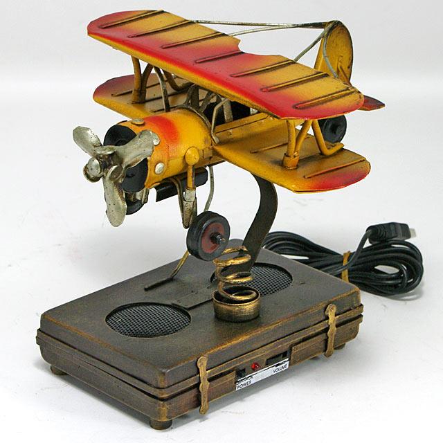 ブリキ製「USBスピーカー 飛行機」 PC用 外部スピーカー ヴィンテージ おもちゃ アンティーク レトロ 雑貨 インテリア ブリキのおもちゃ