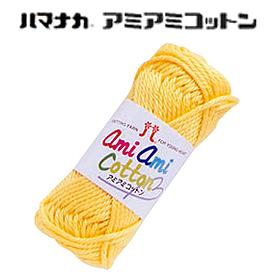 毛糸 安い 並太 コットン ハマナカ \ アミアミコットン 1玉価格 綿100% 当店通常価格5%オフ 11日まで限定 人気海外一番