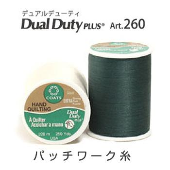 ★Dual Duty ART260★在庫商品・ \【11日まで限定】当店通常価格5%オフ/デュアルデューティー ART260 パッチワーク糸 縫糸