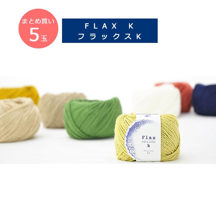 22% of Hamanaka woolen yarn flux K bulk buying linen hemp 78% cotton cotton