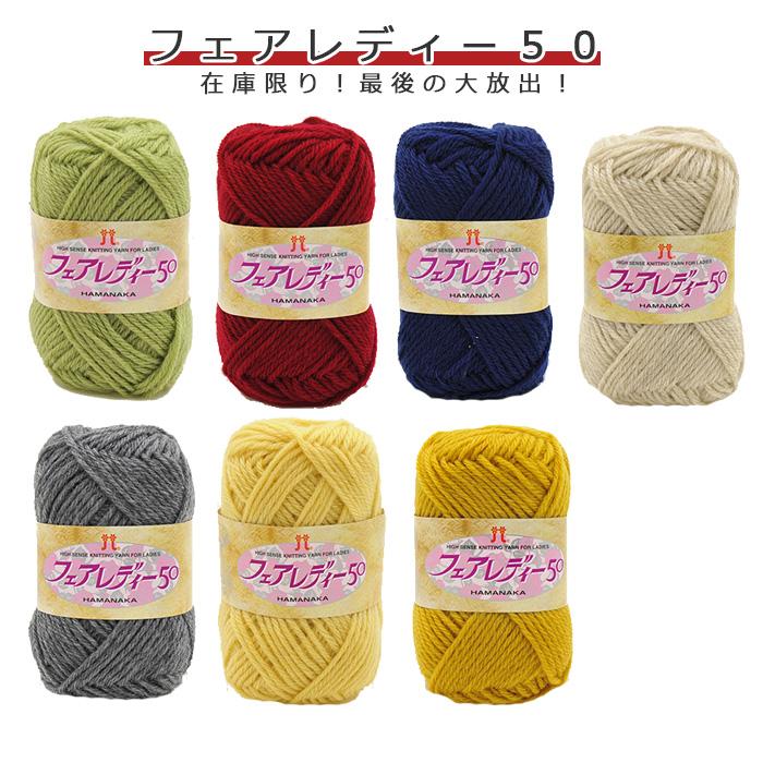 70% of Hamanaka fair lady 50 medium thickness wool acrylic 30% ▼  discontinuance of making 46th