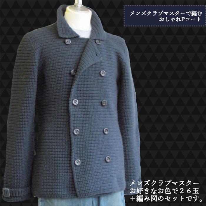 【着分パック】メンズクラブマスターで編む「さわやかPコート」パートナーへ贈る