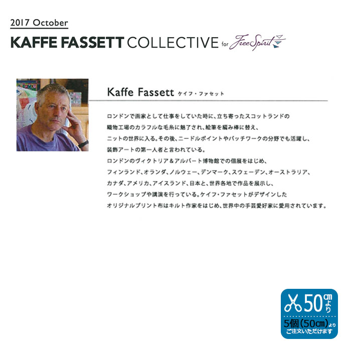 Cloth for free spirits Kaffe Fassett cotton selling by piece (10cm unit)