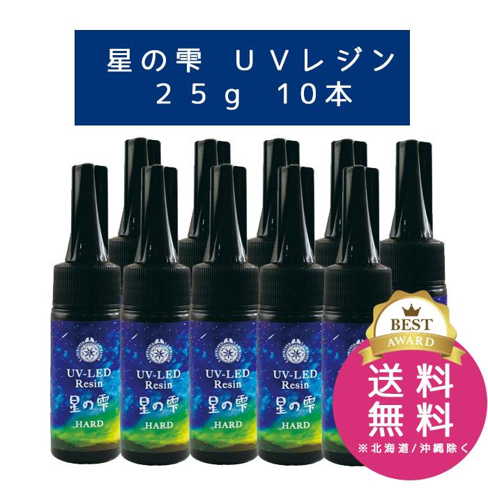LED UV レジン 星の雫 ハードタイプ 25g 10本価格