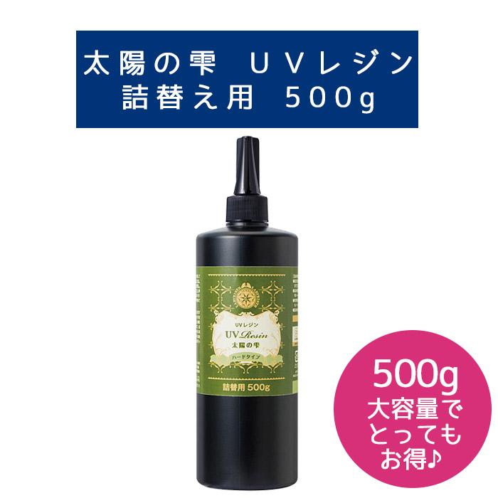 パジコ UVレジン 太陽の雫 詰替用 ハードタイプ 500g UVレジン液 星の雫 大容量