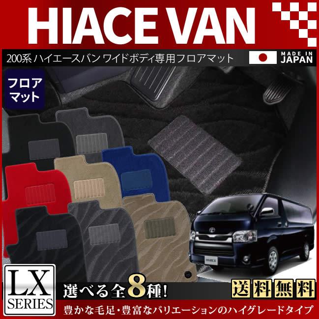 トヨタ ハイエース バン フロアマット LXマット KDH200系/TRH200系 ワイドボディ 車1台分 フロアマット 純正 TYPE