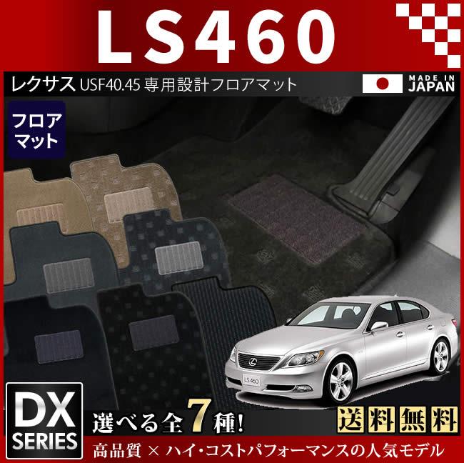 【返品・交換0円!】レクサス LS460 フロアマット DXマット 後期 USF40.45 車1台分 フロアマット 純正 TYPE