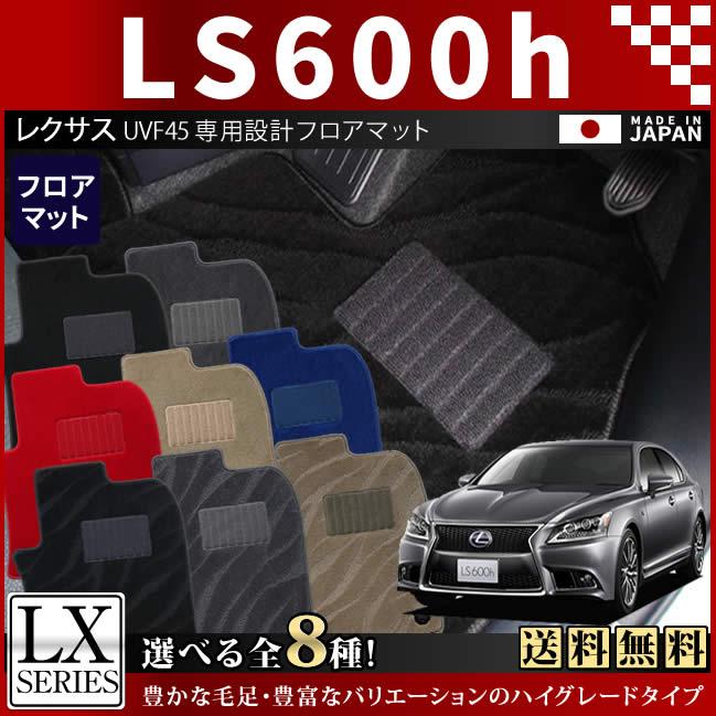【返品・交換0円!】レクサス LS600h フロアマット LXマット UVF45 車1台分 フロアマット 純正 TYPE