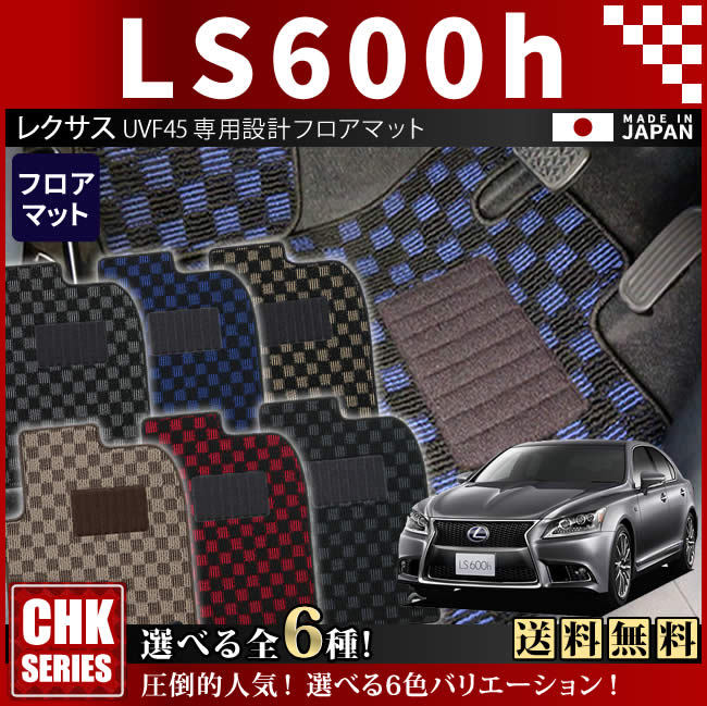 【返品・交換0円!】レクサス LS600h フロアマット CHKマット UVF45 車1台分 フロアマット 純正 TYPE