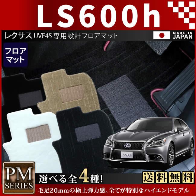 【返品・交換0円!】レクサス LS600h フロアマット PMマット UVF45 車1台分 フロアマット 純正 TYPE