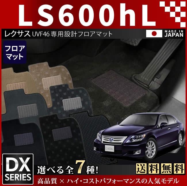 レクサス LS600hL フロアマット DXマット UVF46 車1台分 フロアマット 純正 TYPE