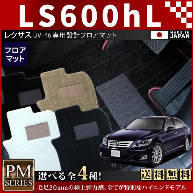 レクサス LS600hL フロアマット PMマット UVF46 車1台分 フロアマット 純正 TYPE