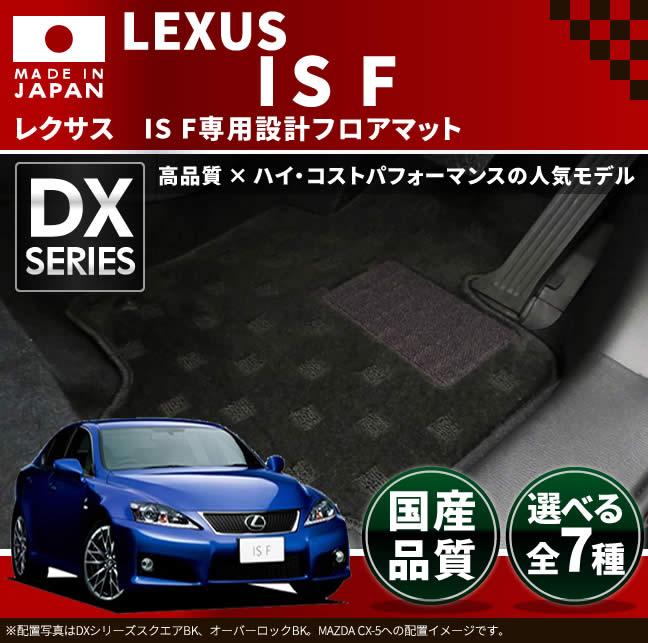 レクサス IS F フロアマット DXマット H19/12~H26/5 USE20 車1台分 フロアマット 純正 TYPE