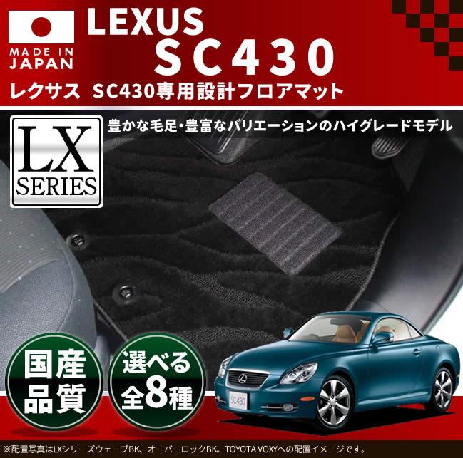 レクサス SC430 フロアマット LXマット H17/8~H22/7 UZZ40 車1台分 フロアマット 純正 TYPE
