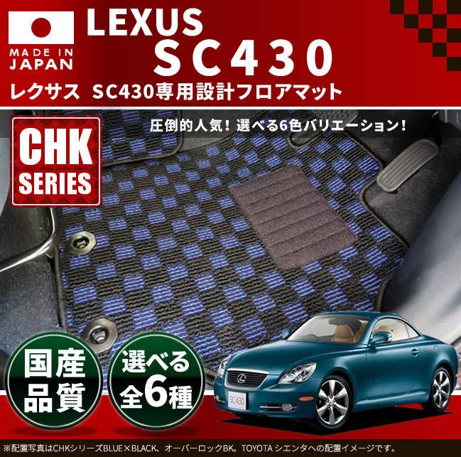 レクサス SC430 フロアマット CHKマット H17/8~H22/7 UZZ40 車1台分 フロアマット 純正 TYPE