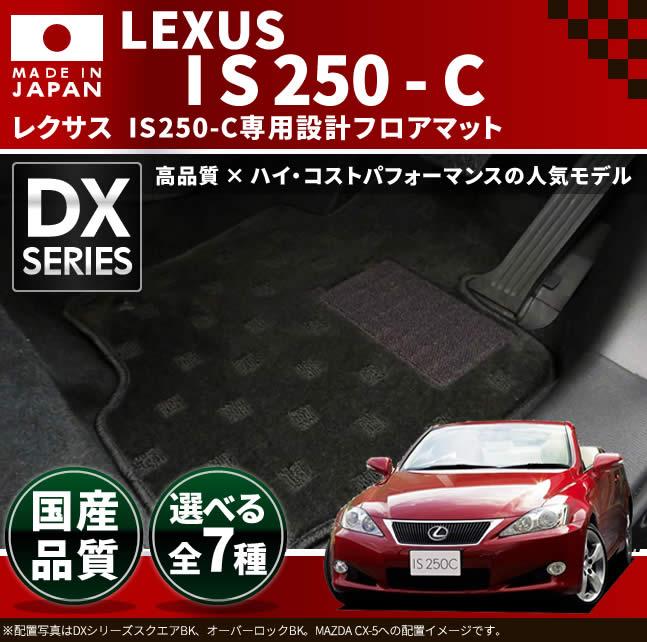 【返品・交換0円!】レクサス IS250-C フロアマット DXマット H21/5~ GSE20.21 車1台分 フロアマット 純正 TYPE