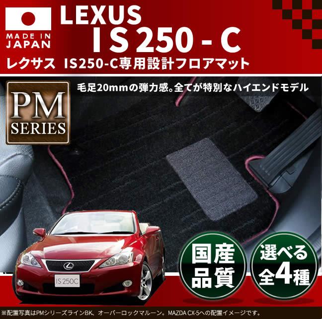 【返品・交換0円!】レクサス IS250-C フロアマット PMマット H21/5~ GSE20.21 車1台分 フロアマット 純正 TYPE