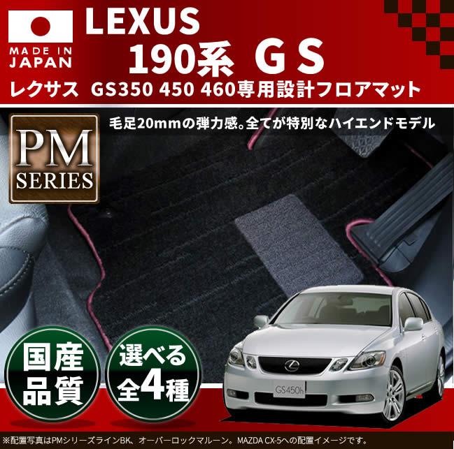 レクサス GS350/450/460 フロアマット PMマット H17/8~H23/12 S190.191.196 車1台分 フロアマット 純正 TYPE