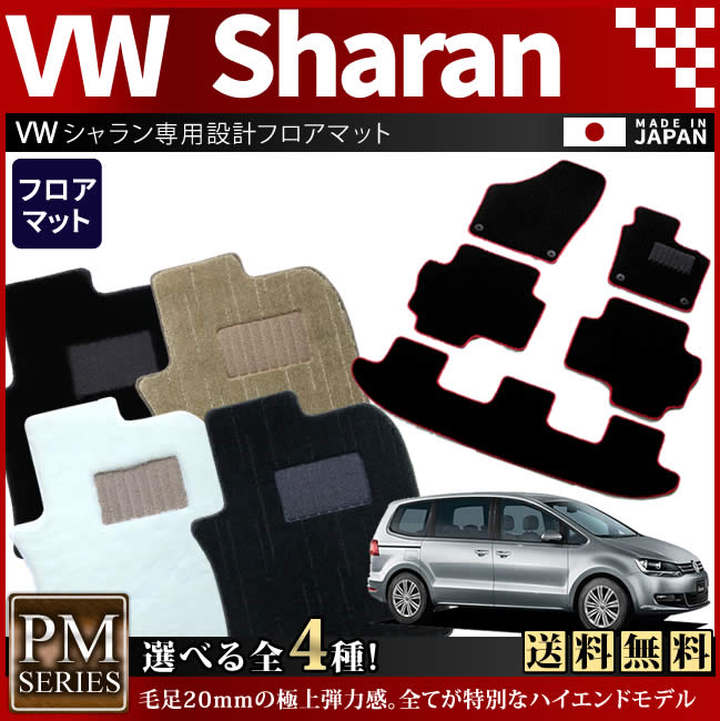 【返品・交換0円!】【送料無料】VW シャラン 7N PMマットフロアマット 純正 TYPE
