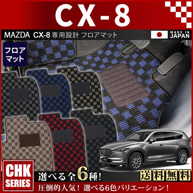 【返品・交換0円!】マツダ CX-8 フロアマット CHKマット H29/12~ KG系 車1台分 フロアマット 純正 TYPE