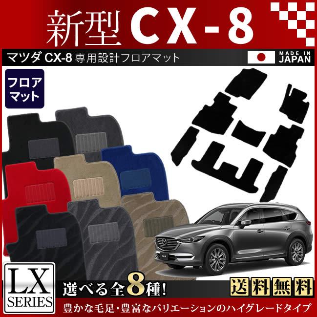 【返品・交換0円!】マツダ CX-8 フロアマット LXマット H29/12~ KG系 車1台分 フロアマット 純正 TYPE