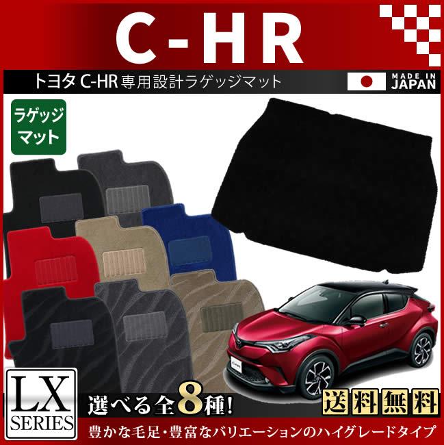 トヨタ C-HR ラゲッジマット LXマット NGX50/ZYX10 H28/12~現行モデル 車1台分 ラゲッジマット 純正 TYPE