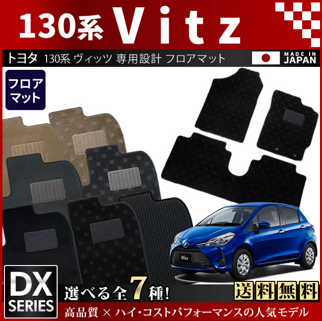 トヨタ ヴィッツ フロアマット DXマット H26/4~現行モデル 車1台分 フロアマット 純正 TYPE