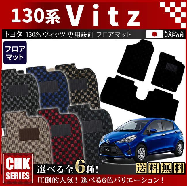 トヨタ ヴィッツ フロアマット CHKマット H26/4~現行モデル 車1台分 フロアマット 純正 TYPE