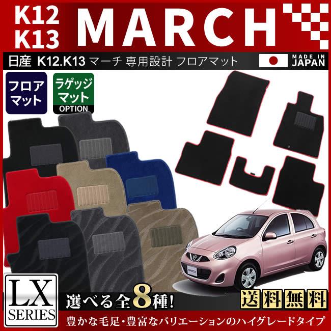 【返品・交換0円!】日産 マーチ フロアマット LXマット K12・K13 車1台分 フロアマット 純正 TYPE