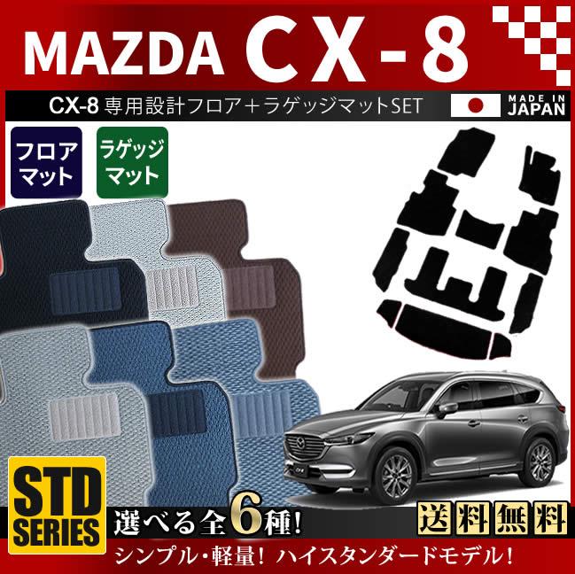 【返品・交換0円!】マツダ CX-8 フロアマット+ラゲッジマット STDマット H29/12~ KG系 フロアマットSET