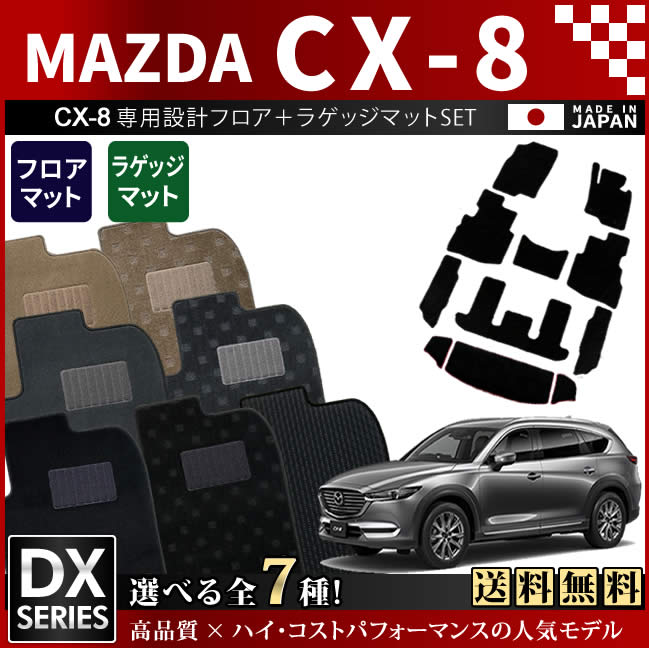 【返品・交換0円!】マツダ CX-8 フロアマット+ラゲッジマット DXマット H29/12~ KG系 フロアマットSET