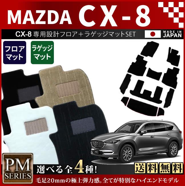 【返品・交換0円!】マツダ CX-8 フロアマット+ラゲッジマット PMマット H29/12~ KG系 フロアマットSET