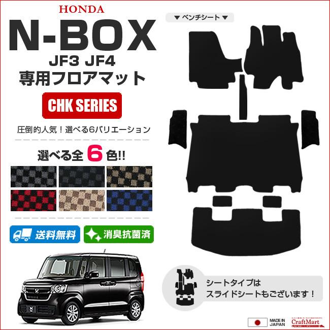 ホンダ N-BOX NBOXカスタム フロアマット+ステップマット+ラゲッジマット 平成29年9月~現行モデル JF3 JF4 CHKマット