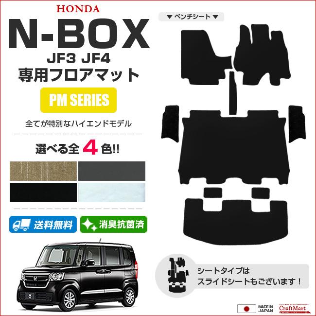 【返品・交換0円!】ホンダ N-BOX NBOXカスタム フロアマット+ステップマット+ラゲッジマット 平成29年9月~現行モデル JF3 JF4 PMマット