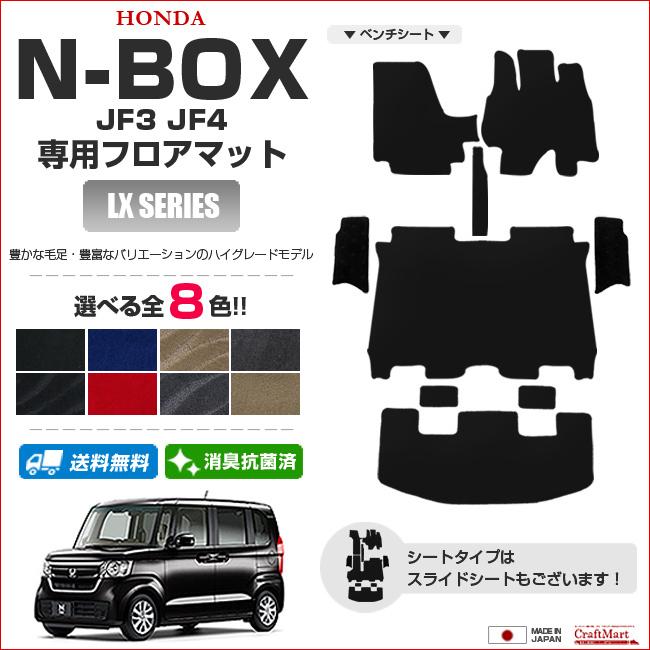 【返品・交換0円!】ホンダ N-BOX NBOXカスタム フロアマット+ステップマット+ラゲッジマット 平成29年9月~現行モデル JF3 JF4 LXマット