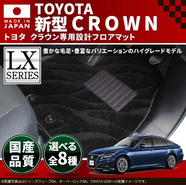 【返品・交換0円!】トヨタ 新型 クラウン フロアマット LXマット H30年6月~現行モデル ARS220 AZSH20 AZSH21 GWS224 車1台分 フロアマット 純正 TYPE