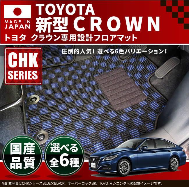 【返品・交換0円!】トヨタ 新型 クラウン フロアマット CHKマット H30年6月~現行モデル ARS220 AZSH20 AZSH21 GWS224 車1台分 フロアマット 純正 TYPE
