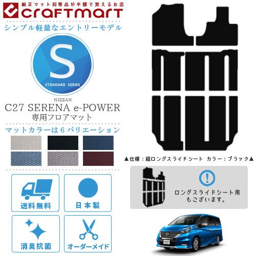 【返品・交換0円!】日産 C27 セレナ イーパワー e-POWERフロアマット STDマット H28/8~現行モデル 車1台分 フロアマット 純正 TYPE