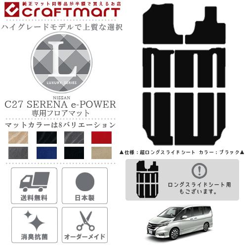 【返品・交換0円!】日産 C27 セレナ e-POWER イーパワーフロアマット LXマット H28/8~現行モデル 車1台分 フロアマット 純正 TYPE
