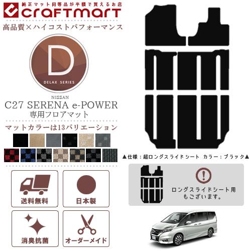 【返品・交換0円!】日産 C27 セレナe-POWER イーパワー フロアマット DXマット H30/3~現行モデル 車1台分 フロアマット 純正 TYPE
