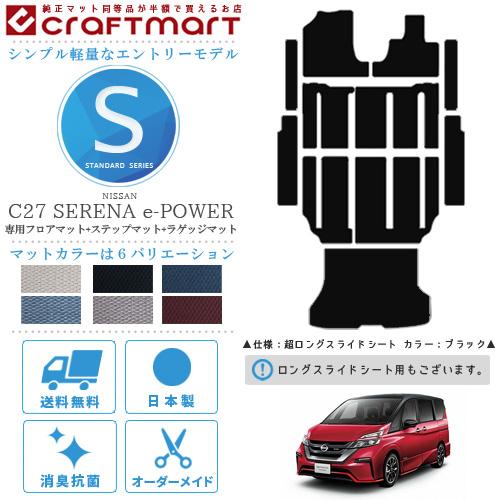 日産 C27 セレナ e-POWER フロアマット+ステップマット+ラゲッジマット STDマット H30/3~現行モデル 車1台分 フロアマット 純正 TYPE