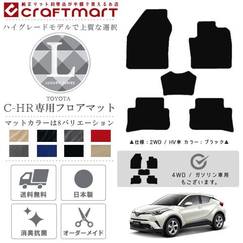 【返品・交換0円!】トヨタ chr C-HR フロアマット LXマット NGX50/ZYX10 H28/12~現行モデル 車1台分 フロアマット 純正 TYPE カスタム