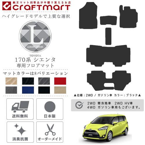 トヨタ 170系 シエンタ フロアマット LXマット H27/7~ NSP170G NCP175G NHP170G 車1台分 フロアマット 新型 純正 TYPE カスタム