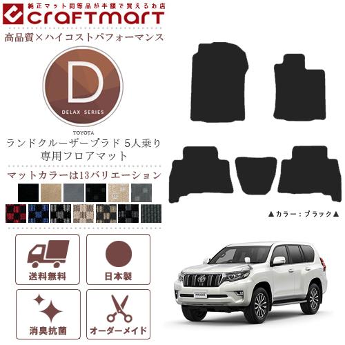 トヨタ 150系 ランドクルーザープラド フロアマット DXマット 5人乗り TRJ150W GDJ150W 車1台分 フロアマット 純正 TYPE prado カスタム