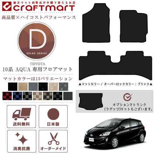 トヨタ 10系 アクア フロアマット DXマット H23/12~ NHP10 車1台分 フロアマット 純正 TYPE