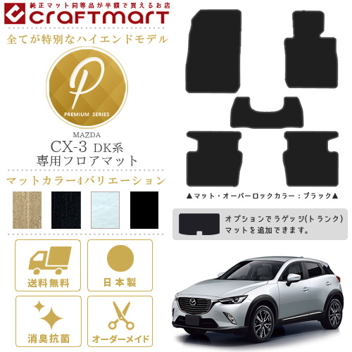 【返品・交換0円!】マツダ CX-3 フロアマット PMマット H27/2~ DK系 車1台分 フロアマット 純正 TYPE カーマット