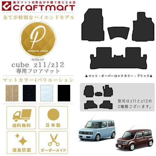 【返品・交換0円!】日産 キューブ フロアマット PMマット Z11 Z12 車1台分 フロアマット 純正 TYPE cube カーマット